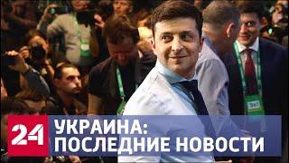 Download Рада в бешенстве: Зеленский готов на диалог с Россией. Последние новости из Украины - Россия 24 Video