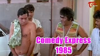 Download Comedy Express 1985 | B 2 B | Latest Telugu Comedy Scenes | #ComedyMovies Video