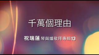 Download 01千萬個理由//祝瑞蓮 琴與爐敬拜專輯 (13) Video