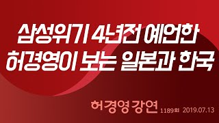 Download 허경영강연1189회'삼성위기 4년전 예언한 허경영이 보는 일본과 한국'20190713 Video