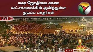 Download மகர ஜோதியை காண லட்சக்கணக்கில் குவிந்துள்ள ஐயப்ப பக்தர்கள் | Sabarimala | Makara Jyothi 2020 Video