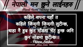 Download Nepali heart touching lines|| Emotional Heart || नेपाली मन छुने लाइनहरु ५९|| fb status ||Instagram|| Video