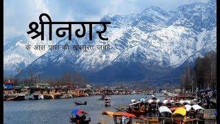 Download श्रीनगर जाएं तो इन जगहों पर जाना कभी ना भूलें - Best Places to Visit near Srinagar, Kashmir - India Video