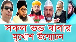Download সকল ভন্ড বাবার মুখোশ উন্মোচন,rahe islam,ashraf bin mohammad Video
