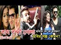 Download Bagh Bandi Khela Story-তে কি চমক থাকছে? Prosenjit | Soham | Jeet | Bagh Bandi Khela First Look Video