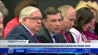 Download А.Мамин рассказал о цифровизации в РК на экономическом форуме в Петербурге Video