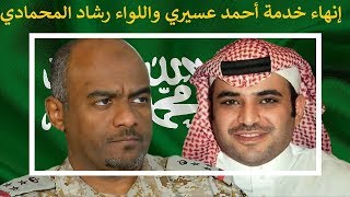Download السعودية تقرّ بمقتل خاشقجي شاهد أهم الأوامر الملكية التي صدرت Video