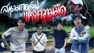 Download พัตต์กอล์ฟฝ่าลม ไม่ลงโดนเตะ By Hatari Video