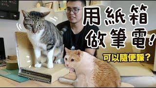 Download 【黃阿瑪的後宮生活】用紙箱做筆電! Video