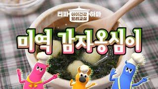 Download 미역 감자옹심이 | 티파하파 아이건강 요리교실 Video
