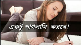 Download Ektu paglami korbe.Bengali love story by our love story. Video
