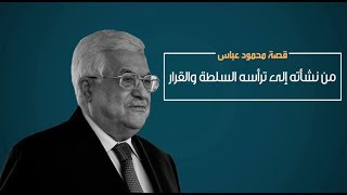 Download وثائقي | قصة محمود رضا عباس أبو مازن Video