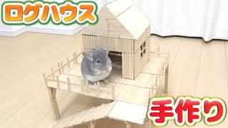 """Download """"さのす""""にアイス棒でログハウスを1から作る!!!(チンチラの家)DIY Video"""