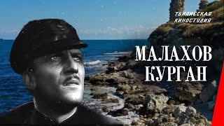 Download Малахов курган (1944) фильм Video