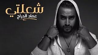 Download Imad Edderraj - Chaalti (EXCLUSIVE Lyric Clip) | (عماد الدراج - شعلتي (حصرياً Video
