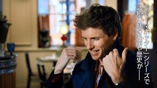 Download 映画『ファンタスティック・ビーストと黒い魔法使いの誕生』フィーチャレット映像【HD】2018年11月23日(金・祝)公開 Video