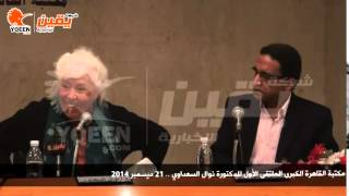 Download يقين   تستضيف مكتبة القاهرة الكبرى الملتقى الأول للدكتورة نوال السعداوي Video