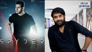 Download Spyder Review | Mahesh Babu | S. J. Surya | Rakul Preet Singh | AR Murugadoss | Tamil Selfie Review Video