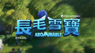 Download 《長毛雪寶》15秒預告 │ABOMINABLE - 15s Trailer - Berry Video