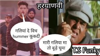 Download Gurnam Bhullar and T S Funky funny call in हरयाणवी | madlipz funny video daimond funny Video