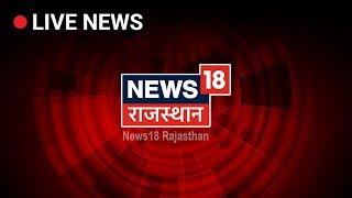 Download News18 Rajasthan LIVE TV   Rajasthan News 24X7 LIVE   राजस्थान समाचार LIVE Video