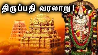 Download கறிவேப்பிலைக்காக கோபித்து கொண்டு மலையில் அமர்ந்த பெருமாள்! | The Real History Of Tirumala Tirupati! Video