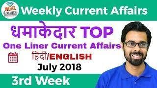 Download धमाकेदार Top One Liner Current Affairs   3rd Week of July Video