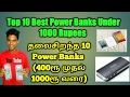 Download Top 10 Best Power Banks Under Rs1000 Video