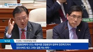 """Download """"법무부에 특활비 105억 원""""…검찰도 상납했다 Video"""