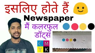 Download Why colour dots on newspaper Video
