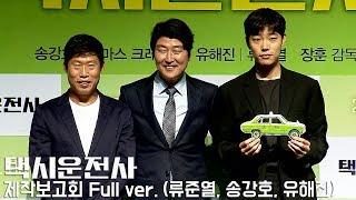 Download '택시운전사' 제작보고회 Full ver. (류준열, 송강호, 유해진) Video