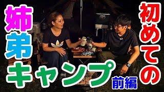Download 【初めての姉弟キャンプ!ついに実現! 】前編 オレンジ村オートキャンプ場 Video