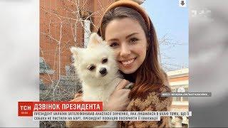 Download Президент зателефонував українці, якій не дозволили вивезти з Уханя собаку Video