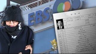 Download 뉴스타파 - 최순실 회사에서 EBS 사장 이력서 나와...인사개입 의혹 Video