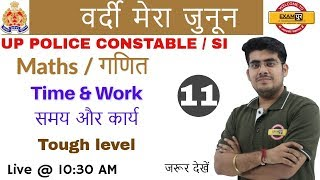Download # UP Police Constable/SI | Time and Work | Tough level | Maths | by Mayank Sir | CLASS 11 Video