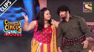 Download Teacher Bharti's Advice To Kiku, The Bandit | Comedy Circus Ke Ajoobe Video