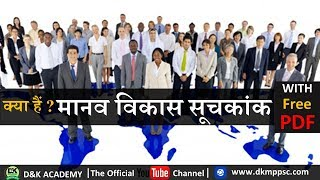 Download Important GK Topics - Human Development Index (HDI) | मानव विकास सूचकांक for IAS, PSC, SSC, IBPS Video