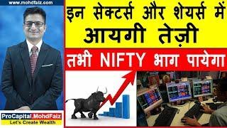 Download किन सेक्टर्स और शेयर्स से आयेगी बाज़ार की तेज़ी | Latest Stock Market Analysis Video
