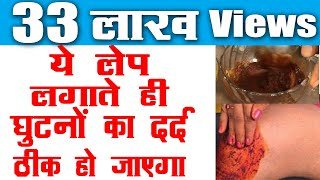 Download Knee Pain Treatment at Home -How to Treat Knee Pain by Sachin Goyal (Hindi) Episode 02जोड़ों का दर्द Video