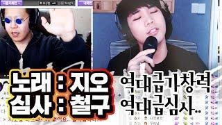 Download 엠블랙 지오, 노래대회에 도전했다... 근데 심사위원이 철구?! Video