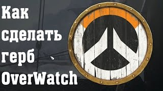 Download Герб Overwatch в For Honor Video