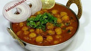 Download Chole Masala Recipe | Pressure Cooker Chole | Easy Chana Masala | Chole Recipe by Kabitaskitchen Video