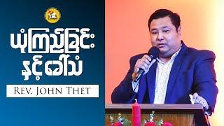 Download Rev John Thet Am 2018 12 16 Sermon Video