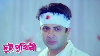 Download Dui Prithibi | দুই পৃথিবী | Sad Song | Bengali Movie 2015 | Shakib Khan | Apu Biswas | Ahona Video