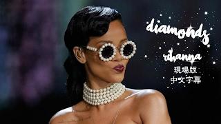 Download 【現場版】Diamonds -Rihanna【中文字幕】 Video