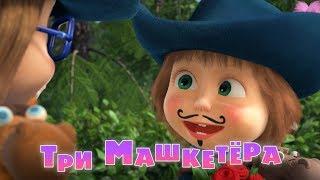 Download Маша и Медведь - Три Машкетёра (Серия 64) Video