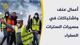 Download الشرطة الفرنسية توقف 180 شخصا من أصحاب السترات الصفراء Video