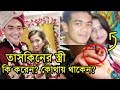 Download তাসকিন আহমেদ এর স্ত্রী! কি করেন? কোথায় থাকেন?   Taskin Ahmed Wife Sayeda Rabeya Naima Video