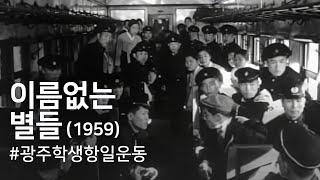 Download 이름없는 별들(1959) / Nameless Stars (Ireumeomneun Byeoldeul) Video
