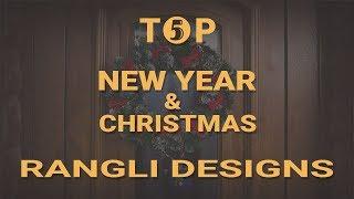 Download Top 5 New Year Rangoli || Muggulu || Kolam Designs Must Try Easy & Beautiful Collection Video